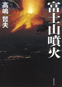Tetsuotakashima_fujisanfunka