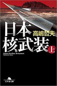 Tetsuotakashima_nihonkakubuso1