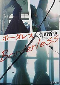 Tetsuyahonda_borderless