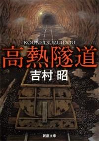 Akirayoshimura_konetsuzuido