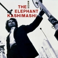 Elephantkashimashi_tokyonosora