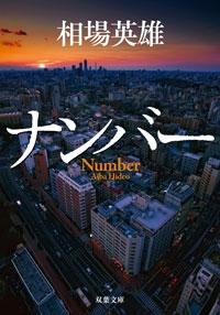 Hideoaiba_number