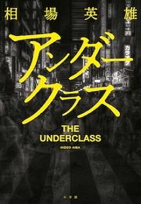 Hideoaiba_underclass