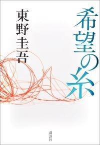 Keigohigashino_kibonoito