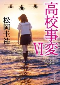 Keisukematsuoka_kokojihen6