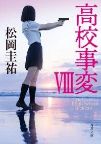 Keisukematsuoka_kokojihen8