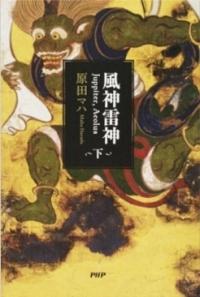 Mahaharada_fujinraijin2