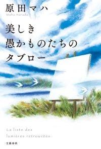 Mahaharada_utsukushikiorokamono