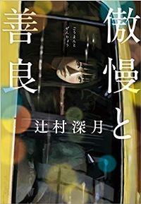 Mizukitsujimura_gomantozenryo