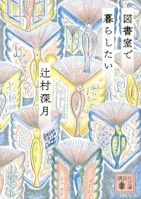 Mizukitsujimura_toshokande