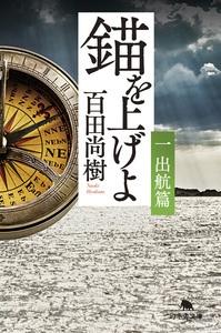 Naokihyakuta_ikariwoageyo1