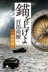 Naokihyakuta_ikariwoageyo2
