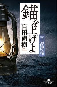 Naokihyakuta_ikariwoageyo3