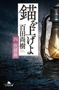 Naokihyakuta_ikariwoageyo4