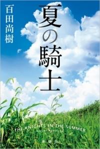 Naokihyakuta_natsunokishi