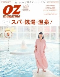 Ozmagazine202003