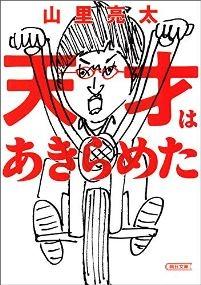 Ryotayamazato_tensaihaakirameta