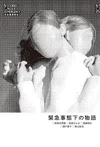 Seikaikanozaki_kinkyujitaikano