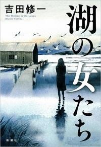 Shuichiyoshida_mizuuminoonnatachi