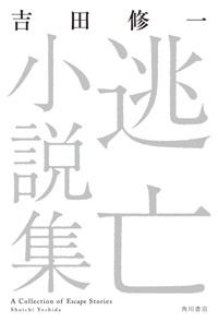 Shuichiyoshida_toboshosetsushu