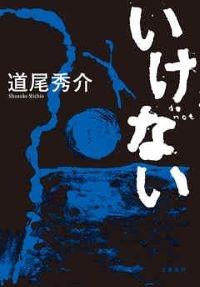 Shusukemichio_ikenai