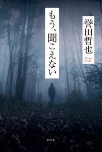 Tetsuyahonda_moukikoenai