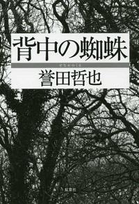 Tetsuyahonda_senakanokumo