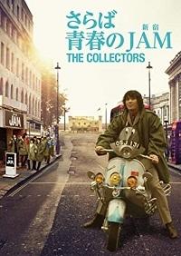 Thecollectors_film_