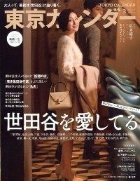 Tokyocalender202003