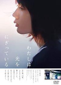 Watashihahikariwo