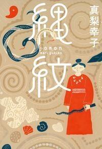 Yukikomari_jomon