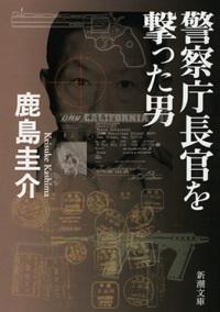 Keisukekashima_keishichokanwoutta2