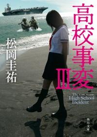 Keisukematsuoka_koukoujiheniii